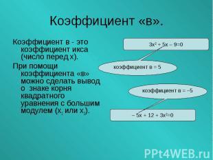 Коэффициент в - это коэффициент икса (число перед х). Коэффициент в - это коэффи