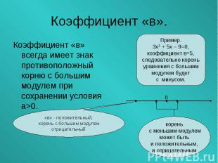 Коэффициент «в» всегда имеет знак противоположный корню с большим модулем при со