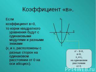 Если Если коэффициент в=0, то корни квадратного уравнения будут с одинаковыми мо
