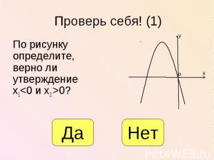 По рисунку определите, верно ли утверждение х1<0 и х2 >0? По рисунку опред
