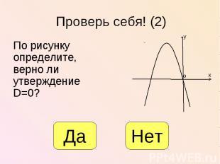 По рисунку определите, верно ли утверждение D=0? По рисунку определите, верно ли