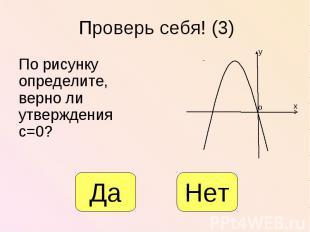 По рисунку определите, верно ли утверждения с=0? По рисунку определите, верно ли