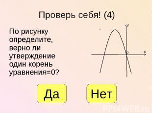По рисунку определите, верно ли утверждение один корень уравнения=0? По рисунку