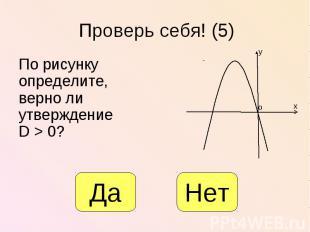 По рисунку определите, верно ли утверждение D > 0? По рисунку определите, вер