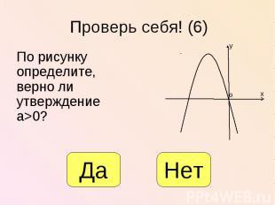 По рисунку определите, верно ли утверждение а>0? По рисунку определите, верно
