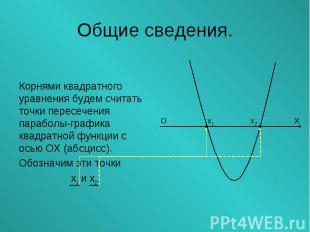 Корнями квадратного уравнения будем считать точки пересечения параболы-графика к