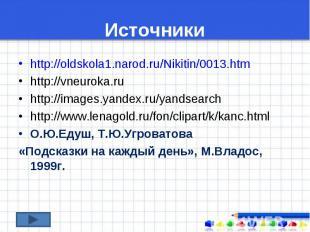 http://oldskola1.narod.ru/Nikitin/0013.htm http://oldskola1.narod.ru/Nikitin/001