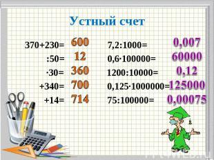 370+230= 7,2:1000= 370+230= 7,2:1000= :50= 0,6∙100000= ∙30= 1200:10000= +340= 0,