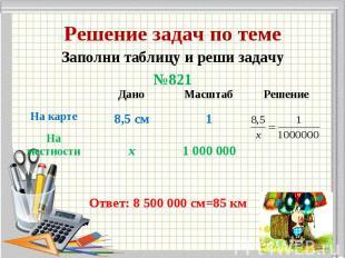 Заполни таблицу и реши задачу Заполни таблицу и реши задачу №821