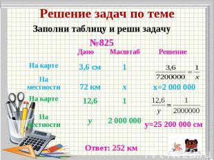 Заполни таблицу и реши задачу Заполни таблицу и реши задачу №825