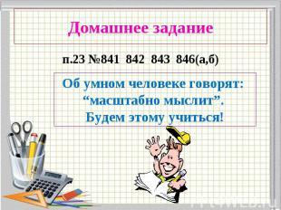 п.23 №841 842 843 846(а,б) п.23 №841 842 843 846(а,б)