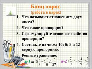 Что называют отношением двух чисел? Что называют отношением двух чисел? Что тако