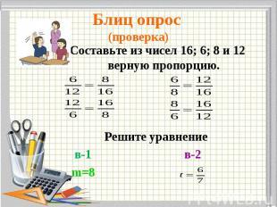 Составьте из чисел 16; 6; 8 и 12 верную пропорцию. Составьте из чисел 16; 6; 8 и