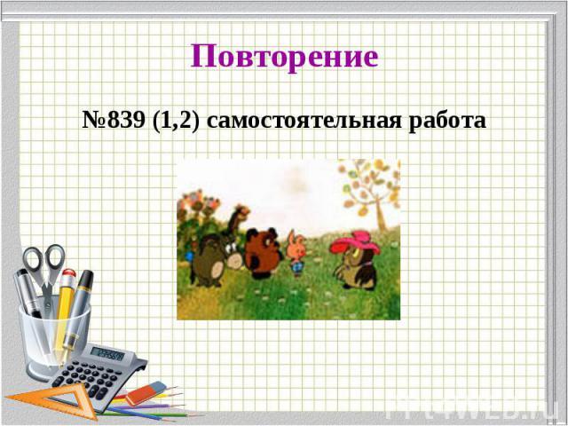 №839 (1,2) самостоятельная работа №839 (1,2) самостоятельная работа