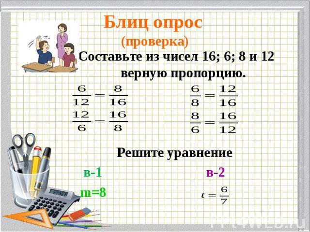 Составьте из чисел 16; 6; 8 и 12 верную пропорцию. Составьте из чисел 16; 6; 8 и 12 верную пропорцию. Решите уравнение в-1 в-2 m=8