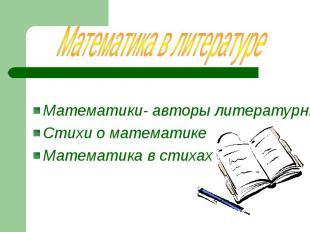 Математики- авторы литературных произведений Стихи о математике Математика в сти