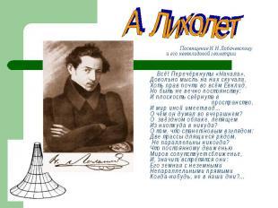 Посвящение Н.Н.Лобачевскому и его неевклидовой геометрии Посвящение Н.Н.Лобачевс