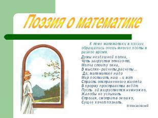 К теме математики в поэзии обращались очень многие поэты в разное время. К теме