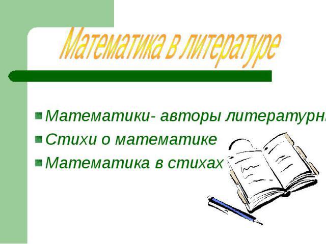 Математики- авторы литературных произведений Стихи о математике Математика в стихах