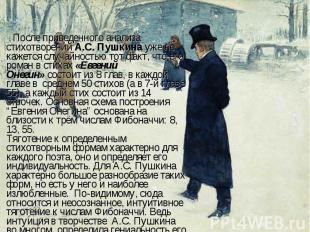 После приведенного анализа стихотворений А.С. Пушкина уже не кажется случа