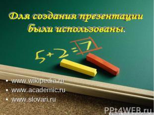 www.wikipedia.ru www.wikipedia.ru www.academic.ru www.slovari.ru