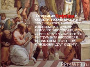 Открытие Пифагора в области теории музыки в том ,что сочетание звуков, издаваемы