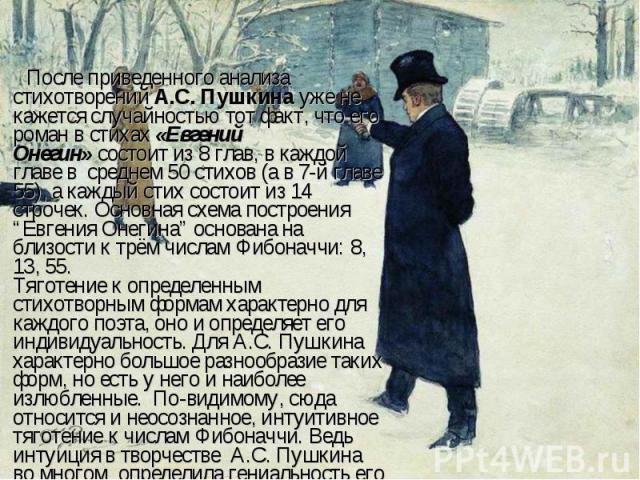 После приведенного анализа стихотворений А.С. Пушкина уже не кажется случайностью тот факт, что его роман в стихах «Евгений Онегин»состоит из 8 глав, в каждой главе в среднем 50 стихов (а в 7-й главе 55), а каждый стих состоит из 1…