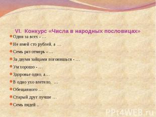 VI. Конкурс «Числа в народных пословицах» Один за всех - … Не имей сто рублей, а