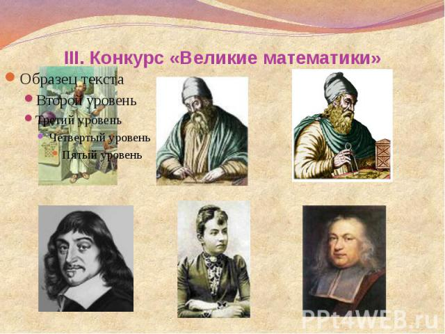 III. Конкурс «Великие математики»