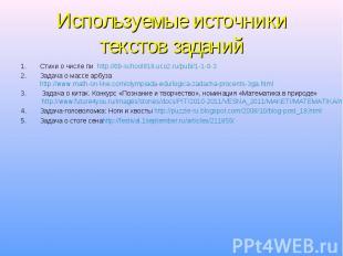 Стихи о числе пи http://6b-school819.ucoz.ru/publ/1-1-0-3 Стихи о числе пи http: