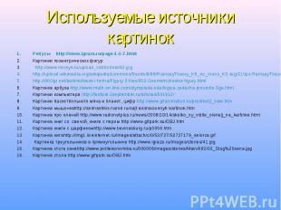 Ребусы http://www.igraza.ru/page-1-1-7.html Ребусы http://www.igraza.ru/page-1-1