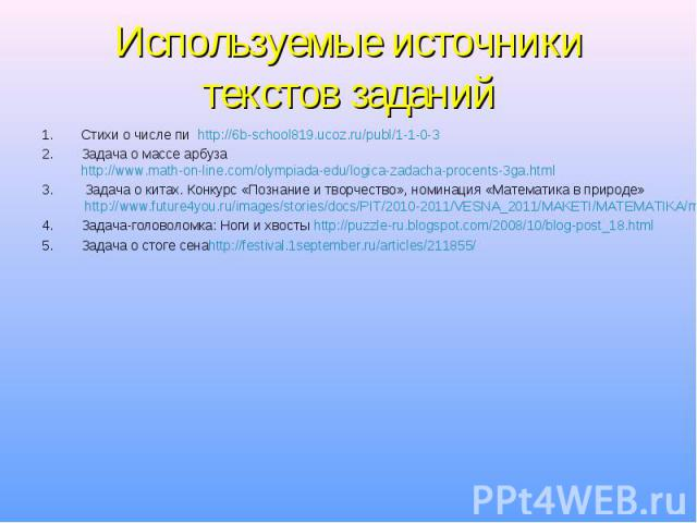 Стихи о числе пи http://6b-school819.ucoz.ru/publ/1-1-0-3 Стихи о числе пи http://6b-school819.ucoz.ru/publ/1-1-0-3 Задача о массе арбуза http://www.math-on-line.com/olympiada-edu/logica-zadacha-procents-3ga.html Задача о китах. Конкурс «Познание и …