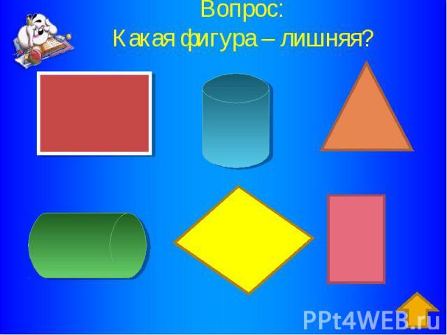 Ответ : желтый параллелограмм Ответ : желтый параллелограмм
