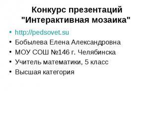 http://pedsovet.su http://pedsovet.su Бобылева Елена Александровна МОУ СОШ №146