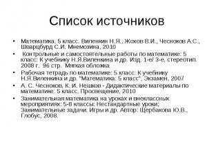 Математика. 5 класс. Виленкин Н.Я., Жохов В.И., Чесноков А.С., Шварцбурд С.И. Мн