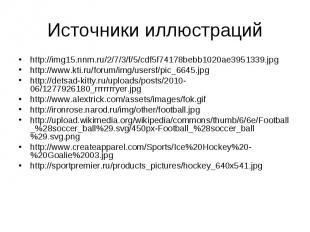 http://img15.nnm.ru/2/7/3/f/5/cdf5f74178bebb1020ae3951339.jpg http://img15.nnm.r