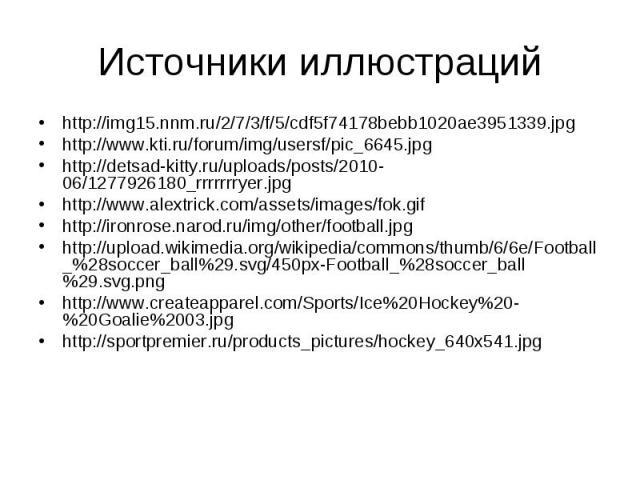 http://img15.nnm.ru/2/7/3/f/5/cdf5f74178bebb1020ae3951339.jpg http://img15.nnm.ru/2/7/3/f/5/cdf5f74178bebb1020ae3951339.jpg http://www.kti.ru/forum/img/usersf/pic_6645.jpg http://detsad-kitty.ru/uploads/posts/2010-06/1277926180_rrrrrrryer.jpg http:/…