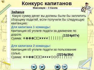 Конкурс капитанов В старину на Руси широко применяли систему счисления, отдаленн