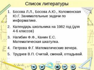 Список литературы Босова Л.Л., Босова А.Ю., Коломенская Ю.Г. Занимательные задач