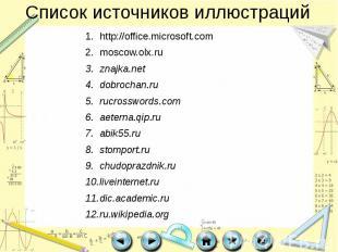 Список источников иллюстраций http://office.microsoft.com moscow.olx.ru znajka.n