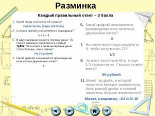 Разминка Какой город состоит из 101 имени? Севастополь (Сева-100-Поль) Сколько г