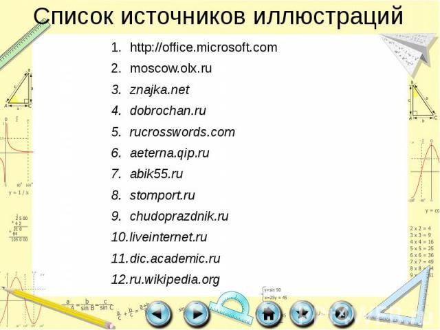 Список источников иллюстраций http://office.microsoft.com moscow.olx.ru znajka.net dobrochan.ru rucrosswords.com aeterna.qip.ru abik55.ru stomport.ru chudoprazdnik.ru liveinternet.ru dic.academic.ru ru.wikipedia.org