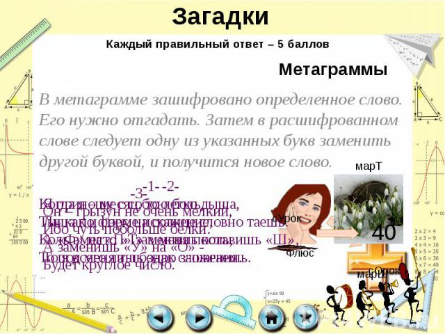 Загадки В метаграмме зашифровано определенное слово. Его нужно отгадать. Затем в расшифрованном слове следует одну из указанных букв заменить другой буквой, и получится новое слово.