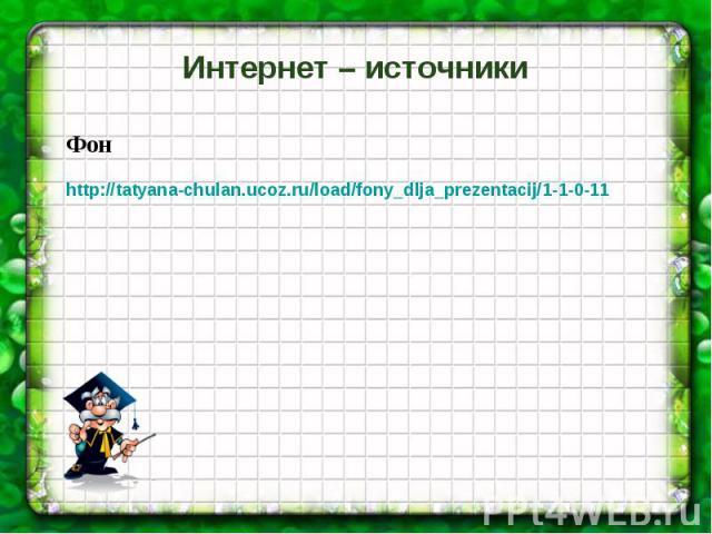 Фон Фон http://tatyana-chulan.ucoz.ru/load/fony_dlja_prezentacij/1-1-0-11