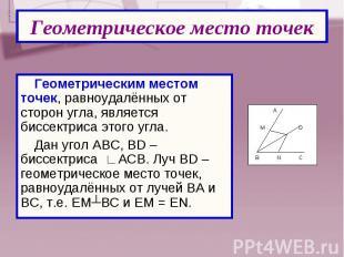 Геометрическим местом точек, равноудалённых от сторон угла, является биссектриса