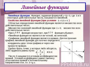 Линейные функции. Функция, заданная формулой y=kx+b, где k и b – некоторые дейст