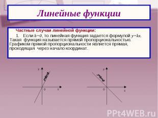 Частные случаи линейной функции: Частные случаи линейной функции: 1. Если b=0, т