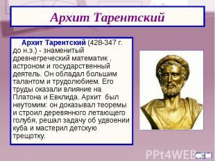 Архит Тарентский (428-347 г. до н.э.) - знаменитый древнегреческий математик , а
