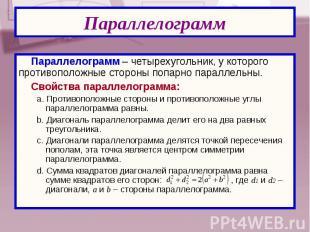 Параллелограмм – четырехугольник, у которого противоположные стороны попарно пар
