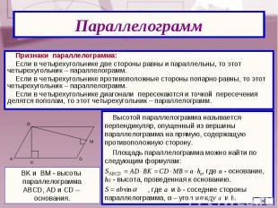 Признаки параллелограмма: Признаки параллелограмма: Если в четырехугольнике две